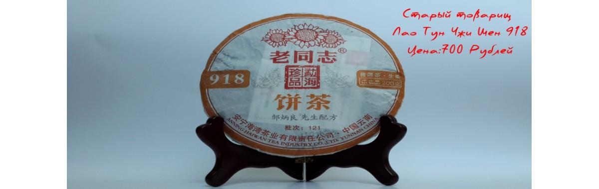Старый товарищ Лао Тун Чжи Шен 918 (121)